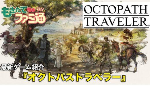 【最新ゲーム紹介】発売直前『オクトパストラベラー』【もぎたてファミ通】