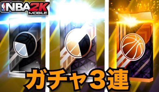 【NBA2Kモバイル】廃課金者一歩手前実況者による オールスターテーマガチャ3連引き!