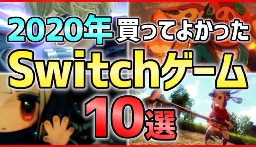 【ニンテンドースイッチ】2020年買ってよかった神ゲー10選!!【おすすめソフト】