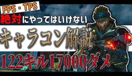 【FPS・TPS】対人オンラインゲームで無意識でやってしまうもったいない動き【BO4】