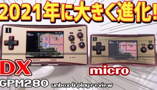 GPM280 unbox & play review | 2021年にゲームボーイミクロが進化してDXに!?この質感はマジでたまらないクオリティ!2.8インチ液晶&ラズパイCM3搭載のエミュレーター!