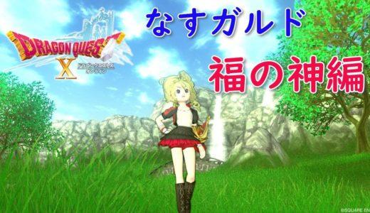 #ドラクエ10 #オンラインゲーム #ライブ配信  ナスガルド福の神回ろ!
