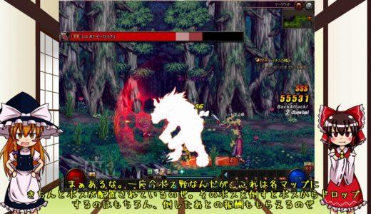 【ゆっくり実況】魔理沙が霊夢に教えるオンラインゲーム 【アラド戦記】