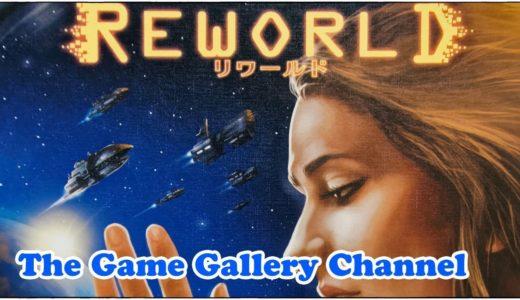 【ボードゲーム レビュー】「REWORLD (リワールド)」- 惑星移住のためのパズルに挑む