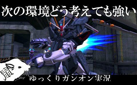 【ガンオン】この火力もはやゲロビ級!DX90弾新機体ストライクノワール使ってみた!ゆっくりガンオン実況
