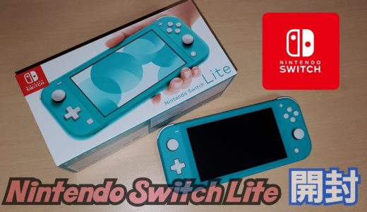【Nintendo Switch Lite】新しい任天堂ゲーム機ニンテンドースイッチライト開封(Nintendo・Nintendo Switch)