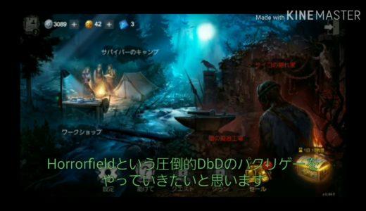 [Horrorfield]新しい非対称オンラインゲーム…?これはプレイしないとなぁ!あれ……?[Android]