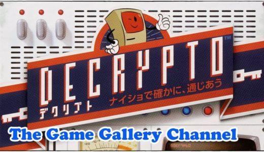 【ボードゲーム レビュー】「デクリプト」- 相手チームの通信から暗号を解読しよう (音声修正版)