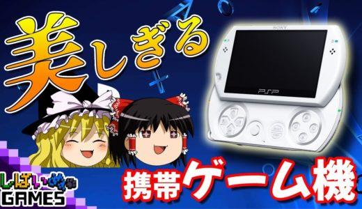 携帯ゲーム機史上で一番カッコいいデザイン!?黒歴史扱いされがちですが個人的には名機です!【ゆっくり動画】Vol.190 Unboxing PSP!