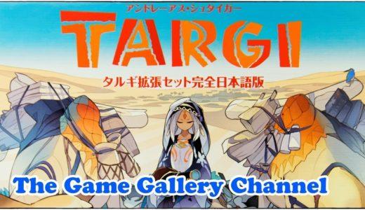 【ボードゲーム レビュー】「タルギ 拡張セット( TARGI ) 」- 名作タルギの拡張セット!これで完成