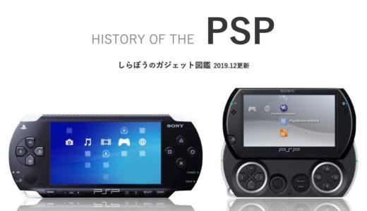 全モデルを振り返る!携帯ゲーム機PSPの歴史【ガジェット図鑑2019.12更新】