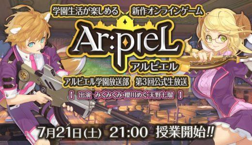 Ar:pieL(アルピエル)学園生活が楽しめる新作オンラインゲーム、第3回公式生放送!【みくみくみ・櫻川めぐ・天野七瑠】