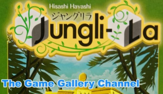 【ボードゲーム レビュー】「ジャングリラ」- ジャングルの奥深く眠る財宝を見つけて名誉獲得