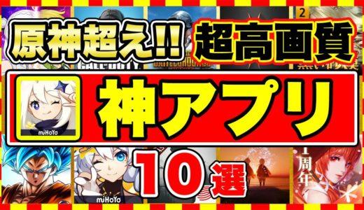 【おすすめスマホゲーム】 PS4画質!!原神越え神アプリゲーム10選【無料 面白い ソシャゲ】
