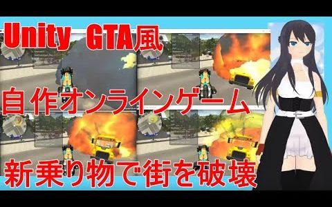 【Unity】GTA風自作オンラインゲームでホバーバイクを実装してみた!【PhotonPUN2】