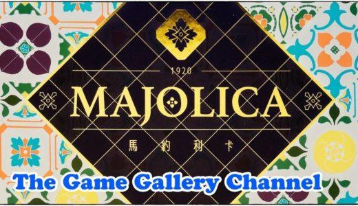 【ボードゲーム レビュー】「マジョリカ」- 不思議なタイル配置ゲーム?!