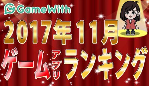【2017年11月】月間!最新ゲームアプリランキング【スマホゲーム】