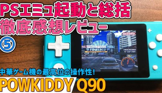 【5】Q90 ポータブルゲーム機 Open Source Linuxの徹底感想レビュー 5690円のコスパ最高の最新中華ゲーム機登場!操作性はココ最近の中華エミュ機でトップクラス