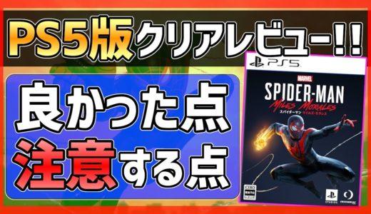 【クリアレビュー】PS5版スパイダーマンマイルズモラレスの良い点/購入前の注意点