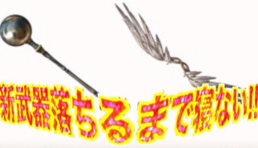 【グラブル】新武器落ちるまで寝ない!! (2021/3/22)