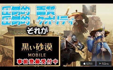 【黒い砂漠MOBILE】期待の新作スマホオンラインゲームを先行プレイだ!!