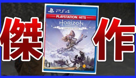 ゲームレビュー【Horizon Zero Dawn】ホライゾンゼロドーン 高評価のオープンワールド!まだ間に合うPS4世代を代表する作品、今プレイするべき理由とは