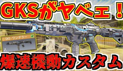 【CODモバイル】AK117&QQ9環境の中でGKSでも39キルしたから推す。この最強武器の安定感が素晴らしい。