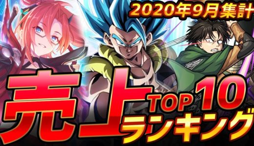 【スマホゲーム】ゲームアプリ売上ランキングベスト10!【2020年9月集計】