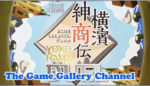 【ボードゲーム レビュー】「横浜紳商伝 DUEL」- 名作横浜紳商伝が二人専用になってカムバック!