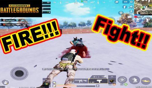 Fight! Fire! Gun Shot!【PUBGモバイル】【ゲーム実況】