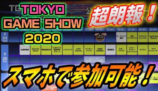 【東京ゲームショウ 2020】最新ゲーム情報に限定グッズを家から!参加方法や番組視聴方法を解説!【TGS】