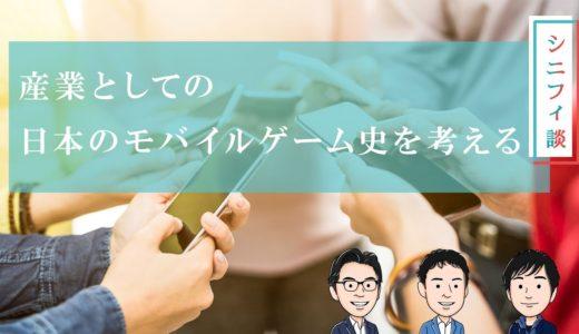 産業としての日本モバイルゲーム史をふりかえる