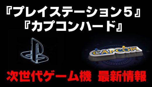 【PS5】次世代ゲーム機最新情報!プレイステーション5はPS4互換性有、SSD標準採用でMHW爆速ロード!発売日は2019年は無【モンハンワールド】