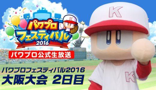 「パワプロフェスティバル2016」 大阪大会 2日目/モバイルゲーム部門