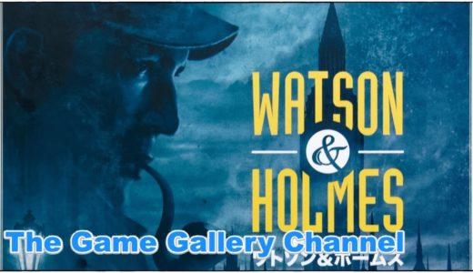 【ボードゲーム レビュー】「ワトソン&ホームズ」- 君の推理を聞こうじゃないか
