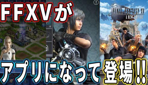 【FF15 アプリ】日本最速?撮って出し!最新ゲームレビュー ♯43 【Final Fantasy XV: A New Empire】