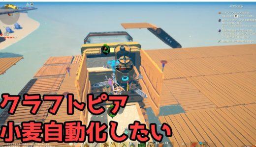 【最新ゲーム】クラフトピアで小麦自動化がしたいんだ