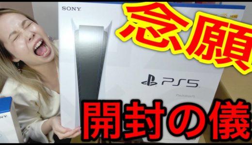 【最新PS5】念願のゲーム機を手に興奮ぶちあげー!!開封の儀☆