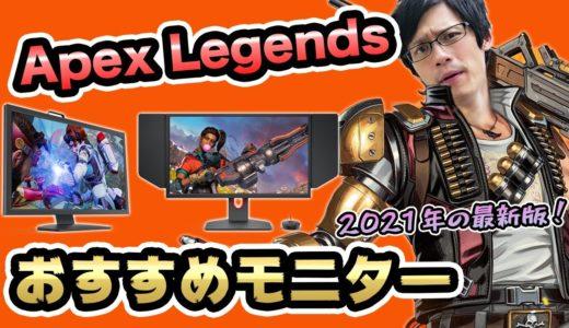 【2021年版】Apex Legendsにおすすめのゲーミングモニターはコレだ!PCからPS5・PS4・Switchまで環境別に最強モデルを専門家が紹介!