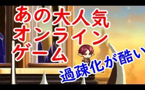 【メイプルストーリー】過疎化したオンラインゲーム#6
