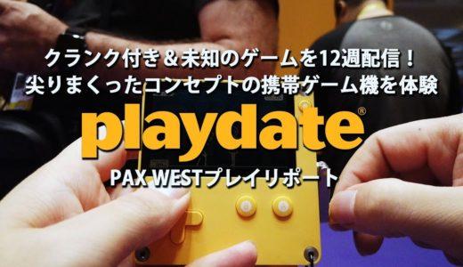 """携帯ゲーム機""""Playdate""""PAX Westデモ"""