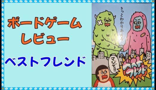 ベストフレンド ★ボードゲームレビュー★