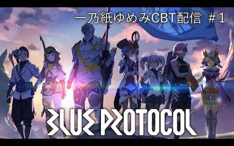 【BLUE PROTOCOL】ファンタジーみたいなオンラインゲームの世界へお邪魔します #1【一乃紙ゆめみ】