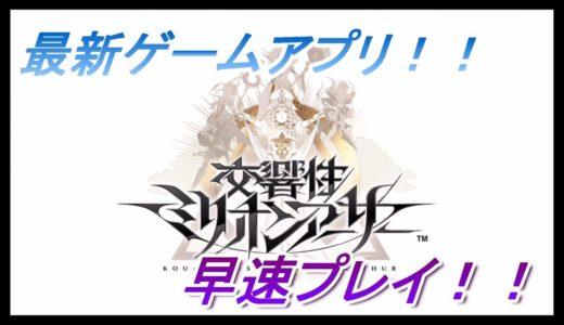 【交響性ミリオンアーサー】最新ゲームアプリの交響性MAプレイ!!
