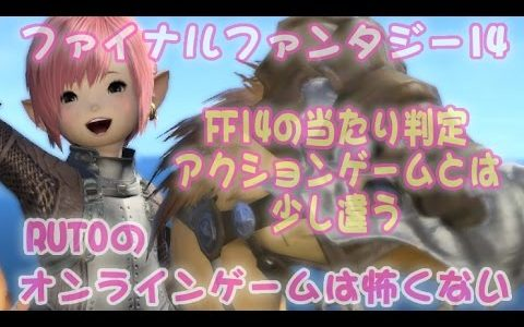 【FF14】当たり判定について☆ファイナルファンタジーXIV ルトの『オンラインゲームは怖くない』【発見メモ 自分用】