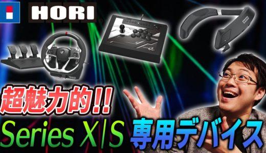 【最新ゲームデバイス】XBOX Series用の周辺機器が魅力的過ぎる!