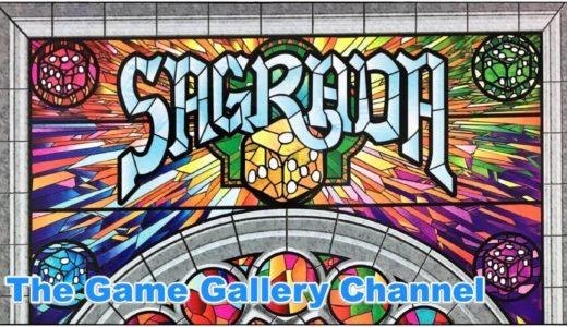 【ボードゲーム レビュー】「サグラダ」- 美しいステンドガラスをダイスで作り上げよう