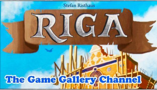 【ボードゲーム レビュー】「Riga (リガ)」- Gentesデザイナーによる足し算だらけの建築ゲーム