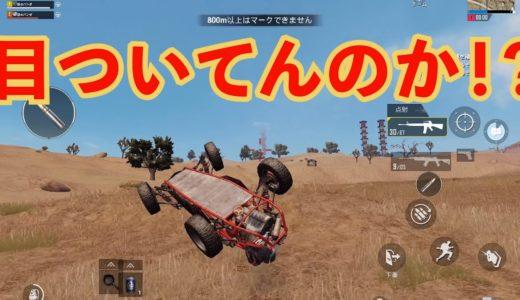 【PUBG MOBILE】【ゲーム実況】地上最低のドライビングテクニックを見逃すな!!【PUBGモバイル】