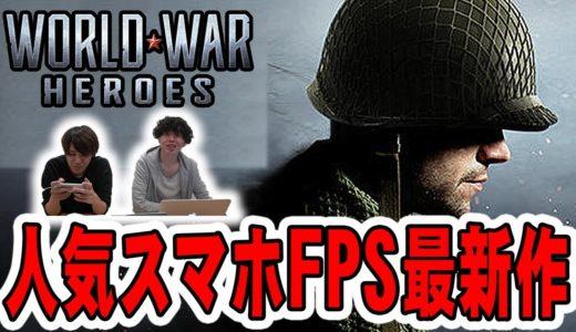 【人気スマホFPS最新作】GameWith編集部 最新アプリゲームニュース ♯60【World War Heroes】